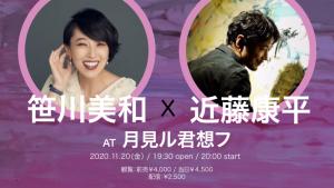 Sasagawa_X_Kondo_flyer_1920x1080--1000x563